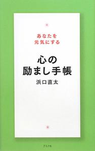 『あなたを元気にする 心の励まし手帳』浜口直太