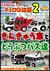 はたらく車 チョロQ物語(2) きんきゅう車とどうぶつバス達 幼児向け映像図鑑 車[DEHX-4104][DVD]