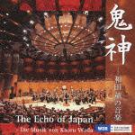 森山周一郎『日本の響き-和田薫の音楽』