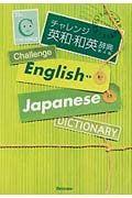 チャレンジ英和・和英辞典