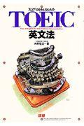 TOEIC英文法