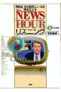 NEWS HOURリスニング NHK BS英語ニュースを聴きこなす