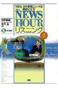 The NEWSHOURリスニング
