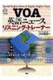 VOA英語ニュース・リスニング・トレーナー