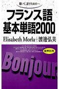 フランス語基本単語2000