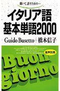 イタリア語基本単語2000