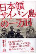 『日本領サイパン島の一万日』野村進