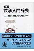 岩波数学入門辞典