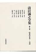 清沢満之全集 信念の歩み-日記