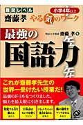 齋藤孝やる気のワーク 最強の国語力 小学4年以上