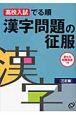 漢字問題の征服<3訂版> 高校入試でる順