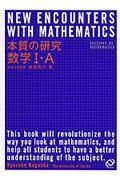 本質の研究 数学1・A