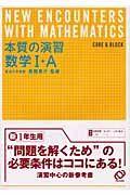 本質の演習数学 ・A