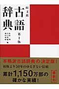旺文社 古語辞典