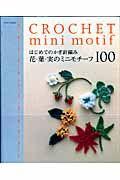 はじめてのかぎ針編み 花・葉・実のミニモチーフ100