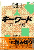 朝日キーワード '97~'98