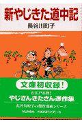『新やじきた道中記』長谷川町子