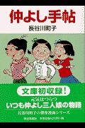 『仲よし手帖』長谷川町子