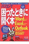 パソコンで困ったときに開く本 Office2007
