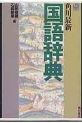 角川最新・国語辞典