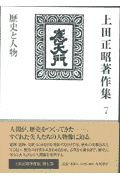 上田正昭著作集 歴史と人物