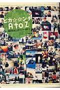 嵐写真集「ピカ☆☆ンチ AtoZ 嵐のピカンチダブルな日々」