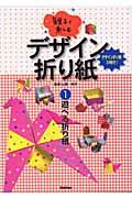 『親子で楽しむデザイン折り紙 遊べる折り紙』山梨明子