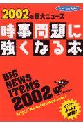 時事問題に強くなる本2002年重大ニュース