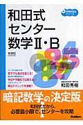 和田式 センター数学2・B 新課程