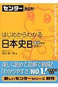 はじめからわかる日本史B 古代から近世へ