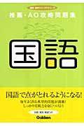 推薦・AO攻略問題集 国語