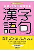 推薦・AO攻略問題集 漢字・語句