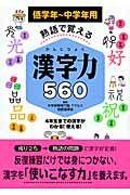 熟語で覚える漢字力560 低学年~中学年用
