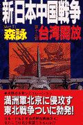 新・日本中国戦争