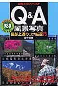 Q&A風景写真学研