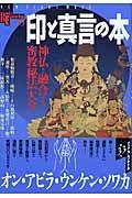 印と真言の本 神仏と融合する密教秘法大全