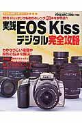 実践EOSKissデジタル完全攻略
