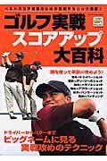 ゴルフ実戦スコアアップ大百科