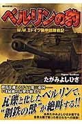 『ベルリンの豹 W.W.2ドイツ装甲部隊戦記』たがみよしひさ