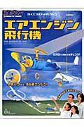 科学のタマゴ サイエンストイバージョン エアエンジン飛行機