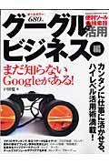 グーグル活用 ビジネス編