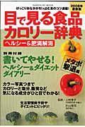 目で見る食品カロリー辞典 ヘルシー&肥満解消<最新版> 2008