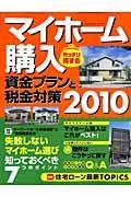 マイホーム購入 ガッチリ得する資金プランと税金対策 2010
