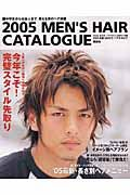MEN'S HAIR CATALOGUE 2005