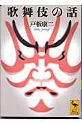 『歌舞伎の話』戸板康二