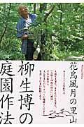 『花鳥風月の里山 柳生博の庭園作法』柳生博