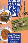 東京おいしい店ガイド '98~'99