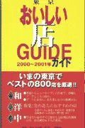 東京おいしい店ガイド 2000~2001年