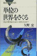 『単位の世界をさぐる』矢野宏