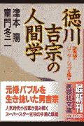 徳川吉宗の人間学